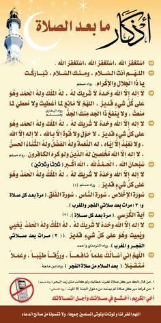 Islam Beliefs, Duaa Islam, Islam Hadith, Islamic Teachings, Allah Islam, Islam Quran, Alhamdulillah, Islamic Dua, Beautiful Quran Quotes