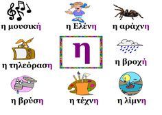 Primary School, Elementary Schools, Learn Greek, Greek Alphabet, Greek Language, Classroom Displays, School Lessons, English Words, Speech Therapy