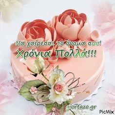 Happy Birthday, Birthday Cake, Name Day, Birthdays, Anniversary, Cards, Greek, Image, Pictures