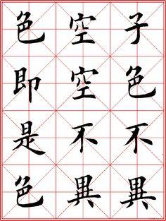 超级放大版字帖:田英章楷书心经 Chinese Handwriting, Heart Sutra, Chinese Quotes, Chinese Language, Chinese Calligraphy, Buddhism, Draw, Tattoo, Google