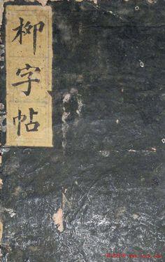 柳字帖 - 陸士衡演連珠 拓片 唐 柳公權 #Chinese #Calligraphy #書法