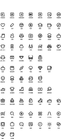 icon 常用图标 Service Design, Icon Design, Shopping Mall, Logos, Chibi, Bedrooms, College, Icons, Shopping Center