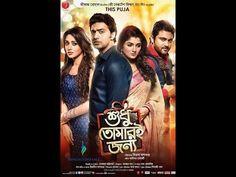 Dev Latest Full Movie l Shudhu Tomari Jonyo l Dev l Srabanti l Soham l M...