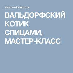 ВАЛЬДОРФСКИЙ КОТИК СПИЦАМИ, МАСТЕР-КЛАСС