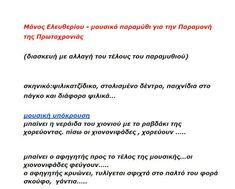 Χριστουγεννιάτικο θεατρικό - Μάνος Ελευθερίου: Μουσικό παραμύθι για τον παραμονή της Πρωτοχρονιάς (διασκευή)
