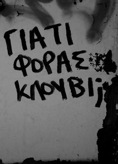 ? Art Quotes, Tattoo Quotes, Life Quotes, Inspirational Quotes, Graffiti Tattoo, Religion Quotes, Unspoken Words, Greek Quotes, Some Words
