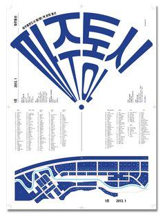 Typography Seoul - 심플 라이프, 그래픽 디자이너 신덕호