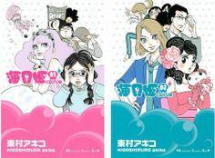 jellyfish princess manga | Princess Jellyfish