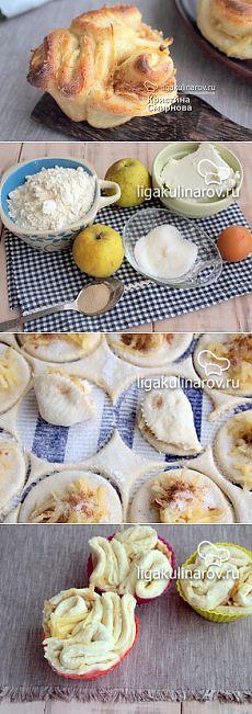 Пирожки-розочки с яблоком и корицей рецепт пошаговый Лиги Кулинаров. Рецепты пирожков - розочек, рецепты Лиги Кулинаров.