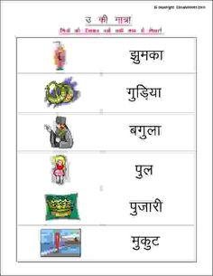 choti u ki matra ke shabd Hindi Worksheets, First Grade Worksheets, Reading Worksheets, Preschool Worksheets, Hindi Language Learning, Hindi Words, Kids Study, Word 3, Grammar Lessons