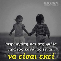 096 Best Friend Goals, Best Friends, Greek Love Quotes, Wisdom Quotes, Life Quotes, Life Values, True Words, Good To Know, The Life