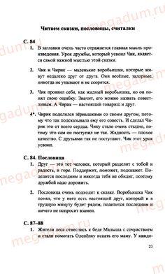 Ответ на задание (страница) 23 - Литература 1-2 класс Ефросинина