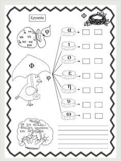 Φύλλα εργασίας αναλυτικοσυνθετικής μεθόδου για την πρώτη δημοτικού (h… Alphabet, School Lessons, Grade 1, Early Childhood, Homework, My Boys, Teacher, Writing, Education