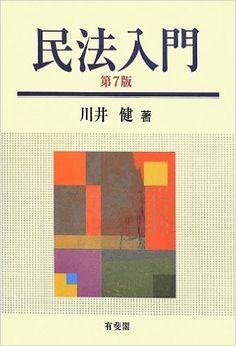 Amazon.co.jp: 民法入門 第7版: 川井 健: 本
