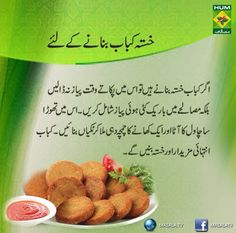 Food Tips For Camping Cooking Recipes In Urdu, Fun Cooking, Baking Tips, Baking Recipes, Snacks Recipes, Seekh Kebab Recipes, Masala Tv Recipe, Urdu Recipe, Home Health Remedies