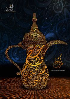 From my new collection Sahara Spirits Oriental Coffee Pot Designed by Arabic Letters Check out more of my Artworks www.facebook.com/raghebah/