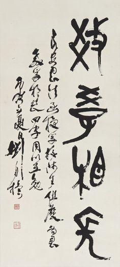 Digital Art, Calligraphy, Image, Lettering, Calligraphy Art, Letter Writing, Hand Lettering Art, Letters