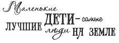 Надписи!!!!. Обсуждение на LiveInternet - Российский Сервис Онлайн-Дневников