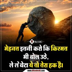 Please visit our website for Hindi Quotes Images, Inspirational Quotes In Hindi, Motivational Picture Quotes, Hindi Quotes On Life, Spiritual Quotes, Islamic Quotes, Good Thoughts Quotes, Good Life Quotes, Attitude Quotes