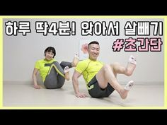 등살제거 & 허리 얇아지는 최고의 운동 BEST5 [힙업은 보너스] - YouTube Hiit Workout Videos, Holidays And Events, Belly Dance, Healthy Life, Health Fitness, Exercise, Diet, Beauty, Healthy Living