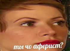 Ты чо аферист? Memes Funny Faces, Cartoon Memes, Stupid Memes, Funny Mems, Haha Funny, Memes Humor, Hello Memes, Happy Memes, Russian Memes