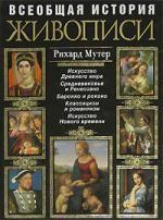 Мутер Р. «Всеобщая история живописи.»