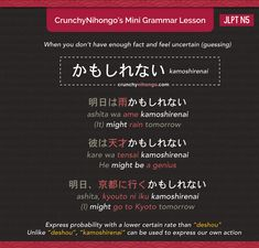 Japanese is a language spoken by more than 120 million people worldwide in countries including Japan, Brazil, Guam, Taiwan, and on the American island of Hawaii. Japanese is a language comprised of characters completely different from Kanji Japanese, Japanese Grammar, Japanese Phrases, Study Japanese, Learning Japanese, Japanese Teacher, Japanese Quotes, Learning Italian, Japanese Language Lessons