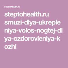 steptohealth.ru smuzi-dlya-ukrepleniya-volos-nogtej-dlya-ozdorovleniya-kozhi
