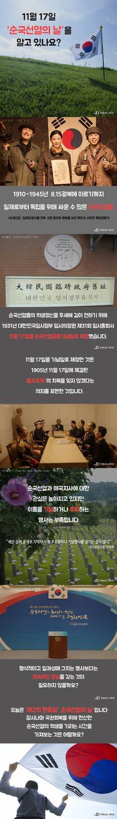 오늘(17일)은 '제2의 현충일' 순국선열의 날입니다 [카드뉴스] #Korea / #Cardnews ⓒ 비주얼다이브 무단 복사·전재·재배포 금지