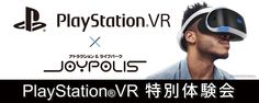 PlayStation®VR 特別体験会