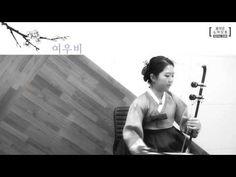여우비(이선희) 해금 연주 - 해금 운지법 강의 - YouTube