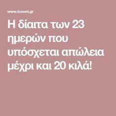 Η δίαιτα των 23 ημερών που υπόσχεται απώλεια μέχρι και 20 κιλά! Health Diet, Health Fitness, Egg Diet, Mary, Gardening, Slim, Beauty, Per Diem, Cosmetology