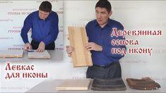 Деревянная основа под икону. Как правильно сделать грунт левкас для икон...
