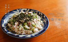 焼きアジのちらし寿司のレシピ・作り方 | 暮らし上手