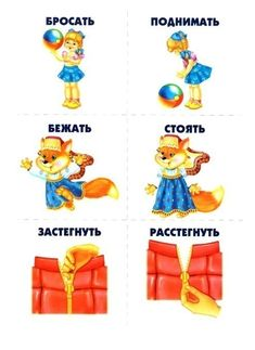 Слова противоположности для детей Russian Language Learning, Card Games, Game Cards, Activities, Baby, Pictures, Speech Language Therapy, Kids, Languages