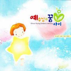 Onnuri Young Children´s Ministry - 예수님의 꿈 아이 - 예꿈아이 모여라 (2011) :: maniadb.com