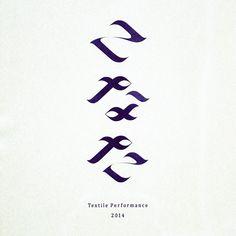 泉?w Japanese Branding, Japanese Typography, Lettering Design, Branding Design, Typographie Logo, Japan Logo, Typo Logo, Word Design, Typography Letters