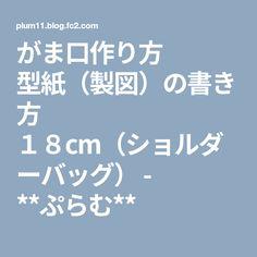 がま口作り方 型紙(製図)の書き方 18cm(ショルダーバッグ) - **ぷらむ**