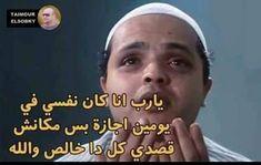 Arabic Memes, Arabic Funny, Funny Arabic Quotes, Text Jokes, Funny Jokes, Happy Birthday Wallpaper, Beautiful Arabic Words, Joke Of The Day, Ramadan