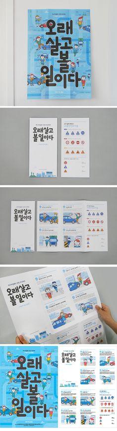 SUNNYISLAND 오래살고볼일이다 (안전매뉴얼) 등교길편, OSAFE, SafetyDesign Leaflet Design, Booklet Design, Graphic Design Books, Book Design Layout, Poster Layout, Print Layout, Editorial Layout, Editorial Design, Booklet Layout