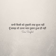 Saru Singhal Poetry, Quotes by Saru Singhal, Hindi Poetry, Baawri Basanti Shyari Quotes, Hindi Quotes On Life, Real Life Quotes, People Quotes, Words Quotes, Love Is Stupid Quotes, Qoutes, Heartbreaking Quotes, Heartbroken Quotes