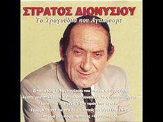 Διονυσίου - Ο παλιατζής Greek Music, Entertaining, Youtube, Drop Cloths, Music