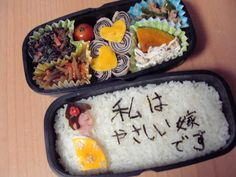 """Bento  It said """"I am a thoughtful daughter in law""""  so funny!"""