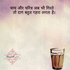Image may contain: text Chai Quotes, Coffee Quotes, Mixed Feelings Quotes, In My Feelings, Hindi Shayari Love, Hindi Qoutes, Crush Quotes, Love Quotes, Good Morning Funny Pictures