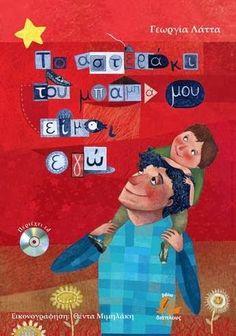 ΠΑΙΔΙΚΑ ΧΑΜΟΓΕΛΑ....: Βιβλία με θέμα τον μπαμπά!!!! Greek Language, Beautiful Stories, Children, Kids, Family Guy, Learning, Illustration, Books, Fictional Characters