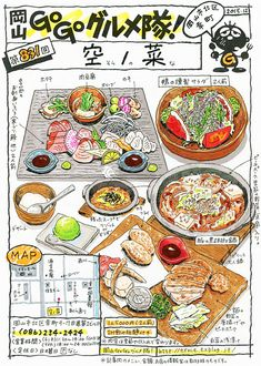 岡山の旬の食材を中心に使用した和食が楽しめます。出汁の旨みを活かした料理の数々。大人が楽しめる空間です。ランチもオススメ!☆↑画像をクリックしていただくと...