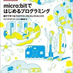 オライリー・ジャパン「micro:bitではじめるプログラミング ―親子で学べるプログラミングとエレクトロニクス」