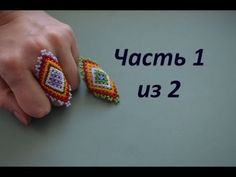 💍 Ring bead in the technique of Huichol motives. Part 1 of Beadwork. Master class - Ring made of beads using the technique of Huichol motifs. Tutorial Anillo, Ring Tutorial, Macrame Rings, Beaded Rings, Beaded Jewelry Patterns, Beading Patterns, Micro Macrame Tutorial, How To Make Rings, Bead Earrings
