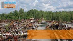 Приём металлолома в Калининграде