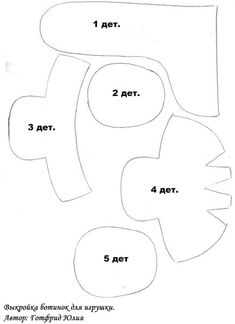 Molde para hacer botines para bebe (2)